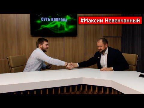 СУТЬ ВОПРОСА с Алексеем Лютиковым: в гостях Максим Невенчанный