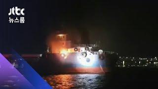 부산 유조선에서 불…선원 숨지고 기관장 의식불명 / JTBC 뉴스룸