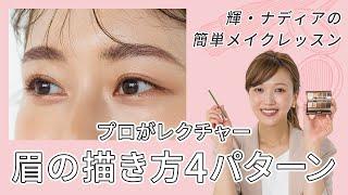 眉の描き方をレクチャー!ヘアメイクアップアーティスト輝・ナディアさんが教える、仕上がり別眉メイク4パターン【輝・ナディアさんの簡単メイクレッスン】