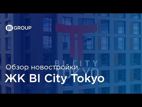 Обзор нового жилого комплекса BI City Tokyo