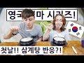 첫날!! 삼계탕을 처음 만나본 영국 엄마의 반응?! 영국 엄마의 한국 즐기기 2탄 Day+