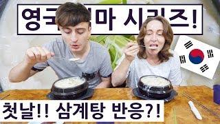 첫날!! 삼계탕을 처음 만나본 영국 엄마의 반응?! 영국 엄마의 한국 즐기기 2탄 Day+1!! British Mum Series 2 Day 1!!