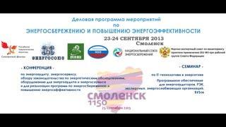 Презентация Конференции по энергосбережению(23-25 СЕНТЯБРЯ 2013 ГОДА В Г. СМОЛЕНСКЕ запланирована ДЕЛОВАЯ ПРОГРАММА МЕРОПРИЯТИЙ по энергосбережению и повы..., 2013-09-14T19:41:18.000Z)