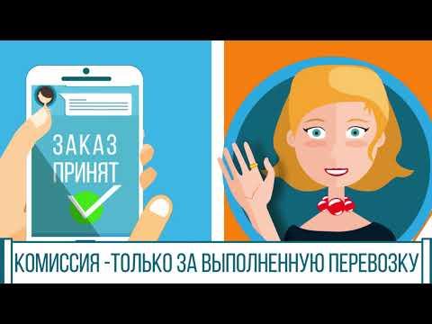 Такси. Самостоятельная регистрация водителей. Ухта. Воркута. Усинск. Печора. Сосногорск.