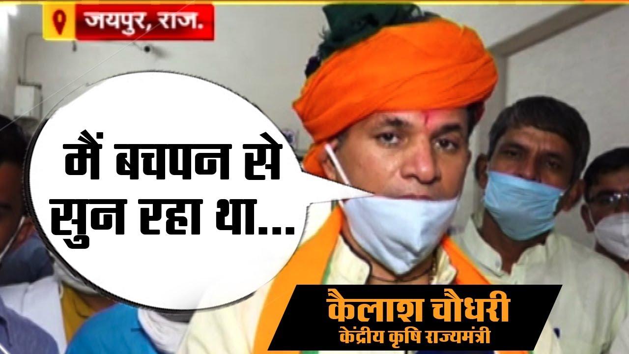 Union Minister Kailash Chaudhary का जयपुर दौरा, कृषि विधेयक पर न्यूज इंडिया से की बातचीत