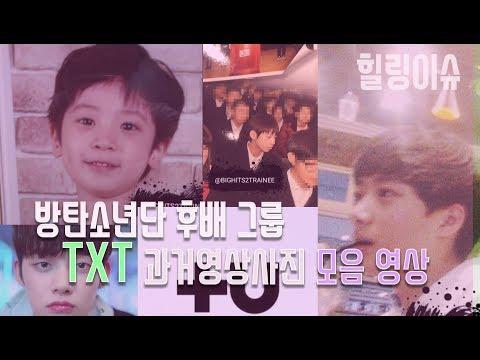 빅히트 방탄소년단 BTS 후배 그룹 TXT 정보와 과거영상사진 모음영상