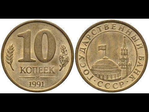 Реальная цена монеты 10 копеек 1991 года. М. ГКЧП. Разбор разновидностей и их стоимость.
