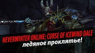 Обзор D&D Neverwinter: Curse of Icewind Dale. via MMORPG.su