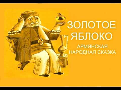 Мультфильм золотое яблоко армянская сказка смотреть онлайн