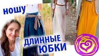 Длинные ЮБКИ круглый год, мода возвращается