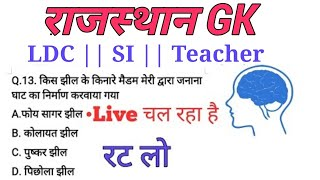 Rajasthan GK // Rajasthan ldc gk//LDC mock test//RAS//SI exam//Teacher test//जरूर देखें