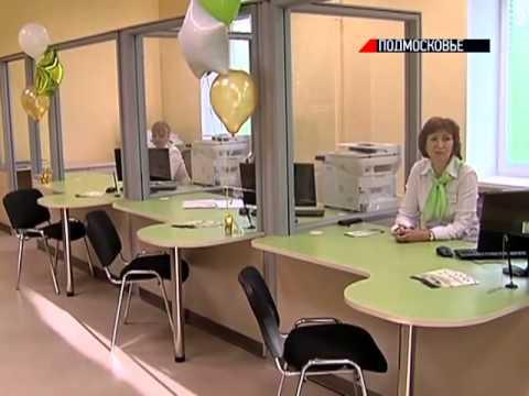 В Истре открылся многофункциональный центр по оказанию госуслуг