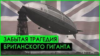 САМАЯ БОЛЬШАЯ КАТАСТРОФА дирижабля в истории | Трагедия британского дирижабля R.101