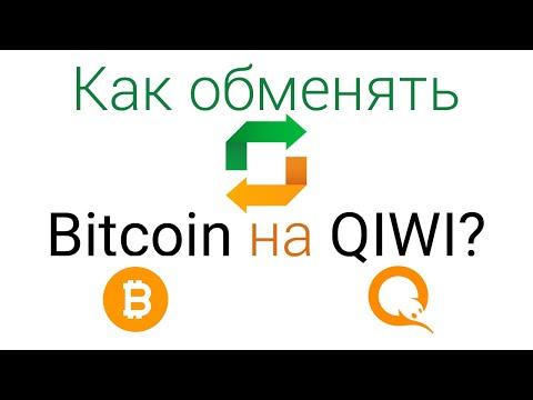Как обменять Bitcoin (BTC) на QIWI (киви) Рубли ВЫГОДНО ?