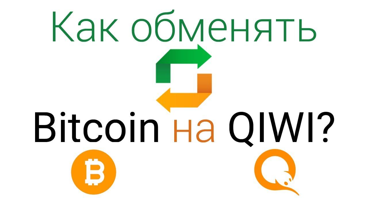 btc į qiwi)