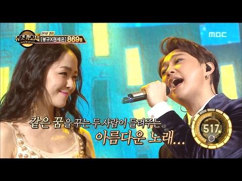[Duet song festival] 듀엣가요제- Kim Yuna & Chae Bohun, 'LAST DANCE' 20170210