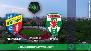ПФЛ Черкаський Дніпро - Оболонь-Бровар