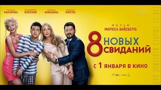 """Фильм """"8 Новых свиданий"""" (ТРЕЙЛЕР)"""