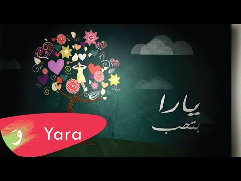 Yara - Betheb (Lyric Video) / يارا - بتحب