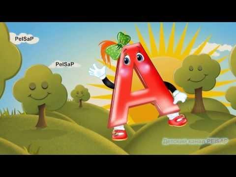 БУКВА - А для МАЛЫШЕЙ Изучение Алфавита - PEISAP