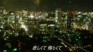 やしきたかじん   東京(歌詞付き) thumbnail