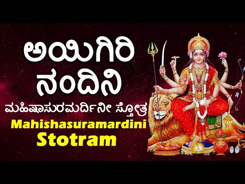 2018 DURGA DEVI SONGS | 2018 BHKATI SONGS | Goddess Durga Songs | Mahishasura Mardhini |