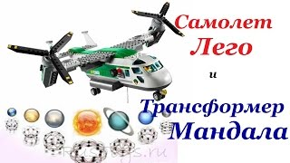 Трансформер Мандала и самолет Лего || Transformer Mandala and airplane Lego(, 2016-03-13T10:47:44.000Z)