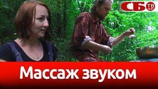 Виброакустический массаж: странный восточный ритуал в белорусском лесу