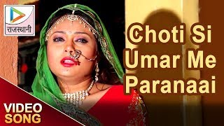 """Choti Si Umar"" FULL VIDEO  