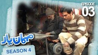 Mehman-e-Yar - Season 4 - Episode 03 / مهمان یار - فصل چهارم - قسمت  سوم