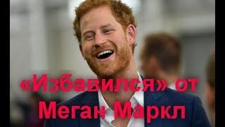Принц Гарри «избавился» от Меган Маркл: «наконец-то искренне улыбается»