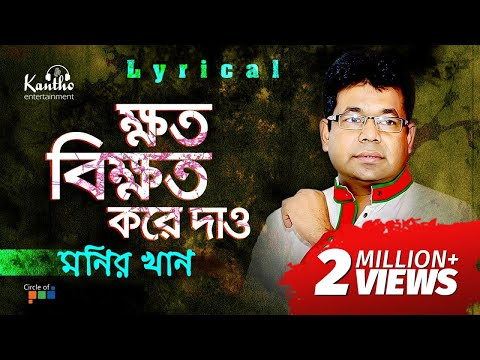 Monir Khan - Khoto Bikhoto Kore Dao | ক্ষত বিক্ষত করে দাও | Bangla Hit Song 2018