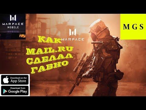 Warface MOBILE -- -- или как ОБ*СРАЛ*Я Mail.ru