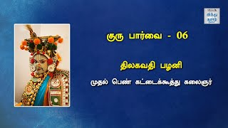 thursday-with-the-guru-06-the-journey-of-thilgavathi-p-a-rising-star-in-the-kattaikkuttu-world-hindu-tamil-thisai