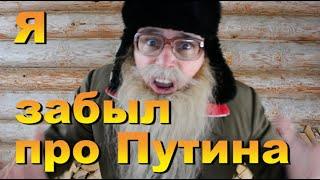 Обнуление президентских сроков. Дед архимед. Обнуление Путина