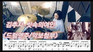 김추자-빗속의여인(드럼연주,드럼악보,여자드럼,여자드러머)