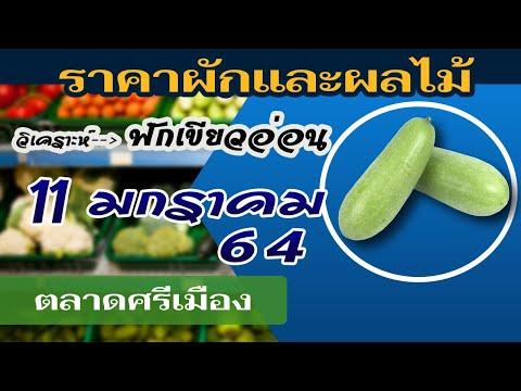 ราคาผักวันนี้ ตลาดศรีเมือง 11 มกราคม 2564   ฟักเขียวอ่อนราคาต้องระมัดระวัง !!!
