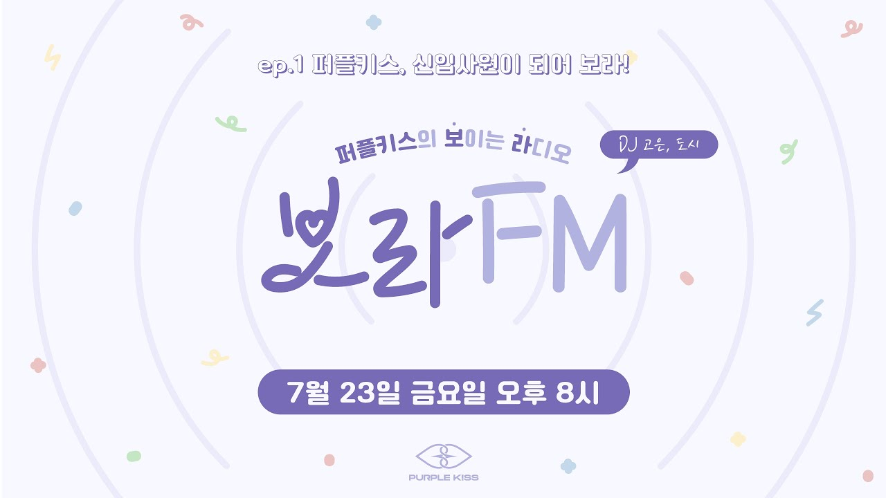 퍼플키스(PURPLE KISS)의 '보라FM' EP. 1 '신입사원이 되어 보라!'