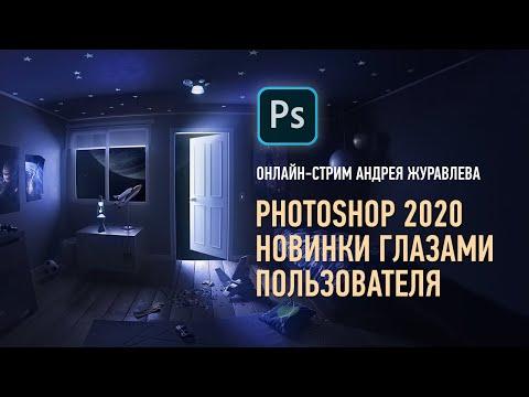 Adobe Photoshop 2020. Новинки глазами пользователя. Андрей Журавлев