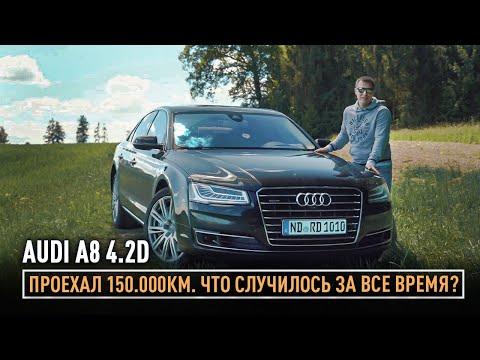 Audi A8 4,2d проехал 150.000км. Что случилось за все время?