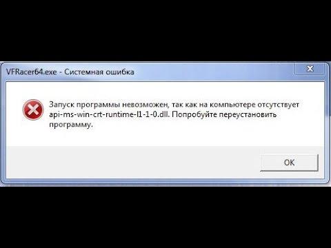 api-ms-win-crt-runtime-l1-1-0.dll скачать