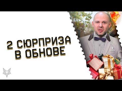 2 СЮРПРИЗА ОТ АДМИНОВ ВАРФЕЙС В ОБНОВЛЕНИИ ПТС WARFACE! thumbnail