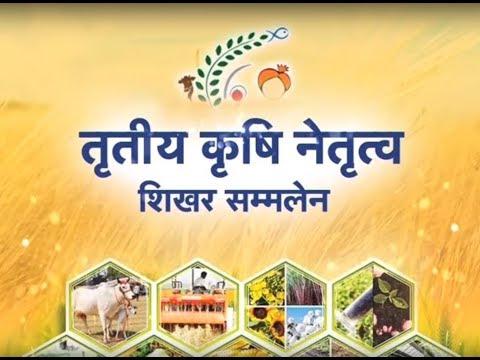 """""""Krishi Darshan"""" - 3rd Agri Leadership Summit - 2018"""