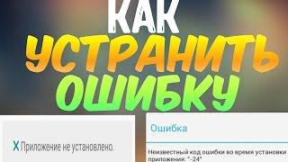 видео Приложение не установлено Андроид