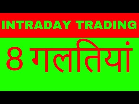 8 Mistakes in Intraday Trading - Golden Video - in हिंदी