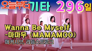 [오늘부터 기타] 296. Wanna Be Myself…