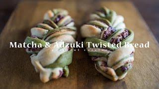 Matcha & Adzuki Twisted Bread (vegan) ☆ 抹茶と小豆のツイストパンの作り方