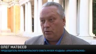 видео Публикации о музее - Государственный музей-усадьба