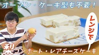 【オーブン・ケーキ型も不要】レンジで梨コンポート・レアチーズケーキの作り方(秋のデザートレシピ)