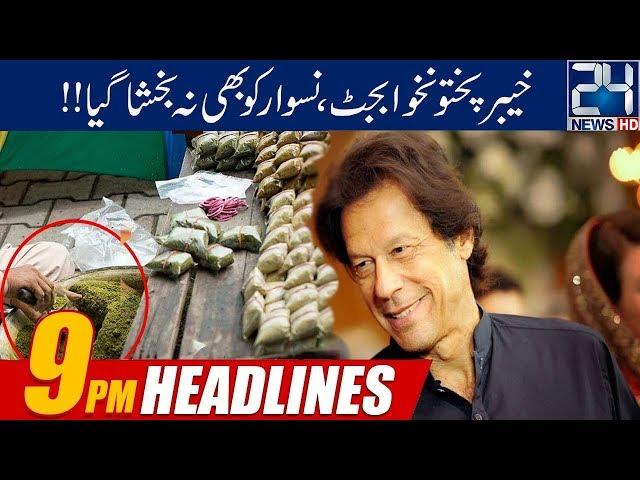 News Headlines | 9:00pm | 18 June 2019 | 24 News HD